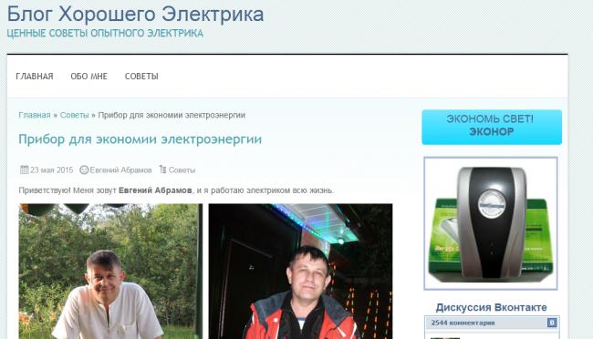 russian_elektryk